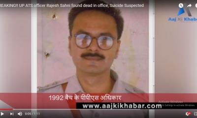 Rajesh Sahni, Senior ATS officer, UP ATS officer, Uttar Pradesh Anti-Terrorist Squad, Indian Police Service, ATS, IPS, Uttar Pradesh police, Uttar Pradesh news