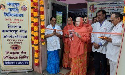 Free Cataract Surgical Workshop, Jagadguru Kripalu Chikitsalaya, JKC, Jagadguru Kripalu Parishat, JKP, Allahabad Blood Bank, Blood Donation Camp, Mangarh, Uttar Pradesh, Regional news, Health news, Religious news, Spiritual news
