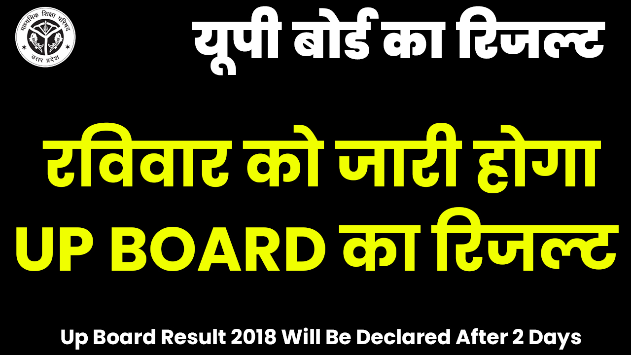 2018 Result Date, UP Board Result Website, upresults.nic.in, upmsp.edu.in,UP Board Results, UP Board Result 2018, UP Board Class 12th Result, UP Board Intermediate Result 2018, UP Board Result 12th 2018, UP Board 12 Result 2018, UP Board Result 2018 High School, UP Board Result 2018 12th, UP Board 2018 Result Date, UP Board Result Website, upresults.nic.in, upmsp.edu.in,माध्यमिक शिक्षा परिषद, उत्तर प्रदेश, उत्तर प्रदेश , up board 10th result, UP Board result 2018, up result 2018, up board 12th result 2018, Uttar Pradesh board result 2017, UP high school results, UP intermediate results,यूपी बोर्ड रिजल्ट 2018, यूपी बोर्ड रिजल्ट घोषित, यूपी बोर्ड 10वीं का रिजल्ट, यूपी बोर्ड 12वीं का रिजल्ट, बोर्ड रिजल्ट 2018, यूपी बोर्ड, इलाहाबाद, यूपी रिजल्ट 2018, उत्तर प्रदेश माध्यमिक शिक्षा परिषद, उप्र रिजल्ट,Hindi News,