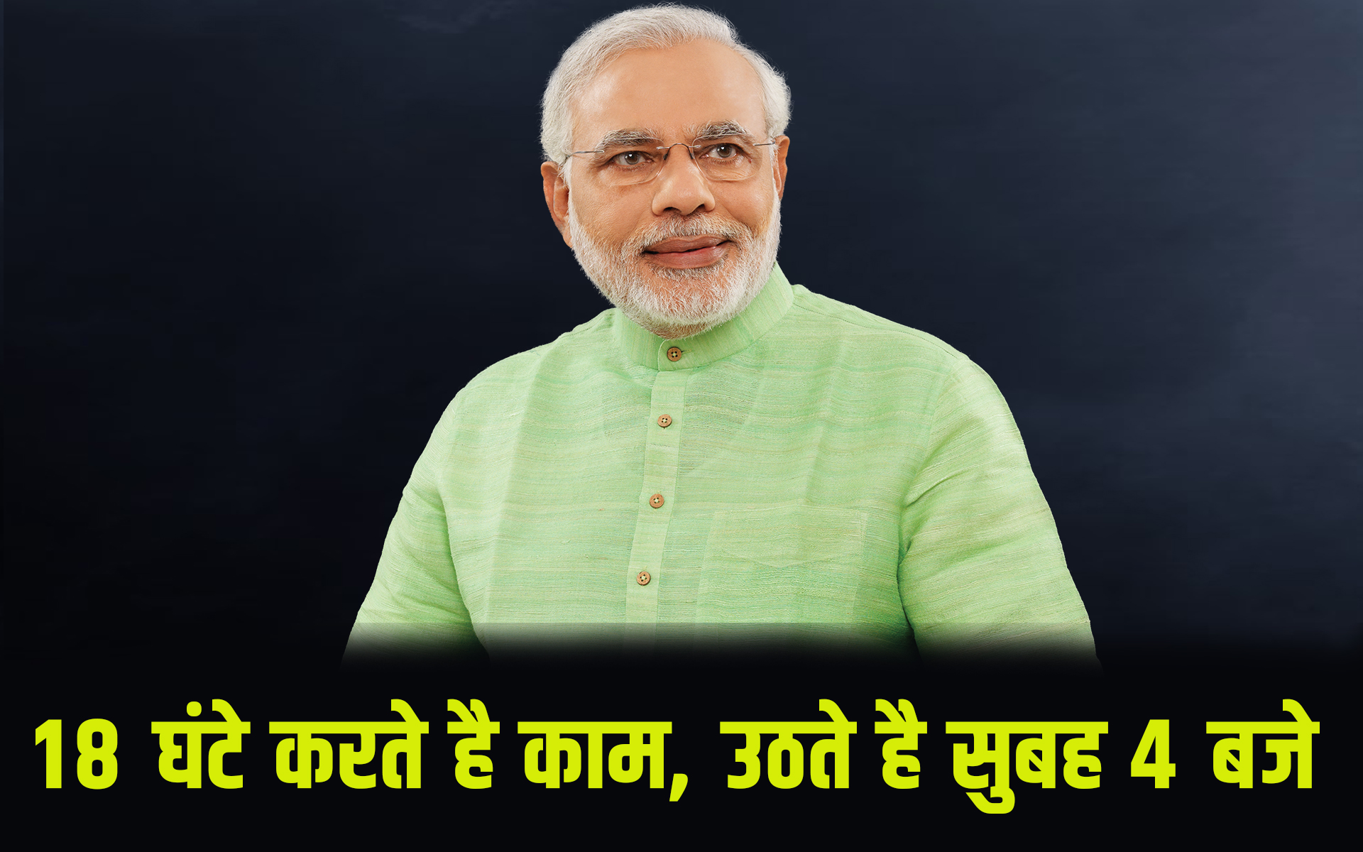 PM Narendra Modi, Fitness, Life Style, Energy, Indian Prime Minister, Exercise, Yoga, Catering, पीएम नरेन्द्र मोदी, फिटनेस, लाइफ स्टाइल, एनर्जी, भारतीय प्रधानमंत्री, व्यायाम, योग, खानपान, Narendra Modi, prime minister, PM, modi, Birthday, मोदी, नरेंद्र मोदी, प्रधानमंत्री, पीएम, जन्मदिन,narendra modi lifesyle yoga,PM Narendra Modi Daily Routine,narendra modi,daily routine,yoga,daily work,prime minister narendra modi, narendra modi wallpaper, narendra modi daily routine, modi daily routine,