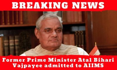 news,national,Atal Bihari Vajpayee, Former Prime Minister Atal Bihari Vajpayee, AIIMS, अटल बिहारी वाजपेयी, पूर्व प्रधानमंत्री अटल बिहारी वाजपेयी, एम्स national news