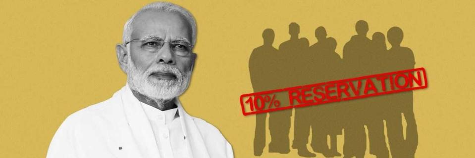 10% Reservation